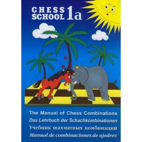 Chess School 1a